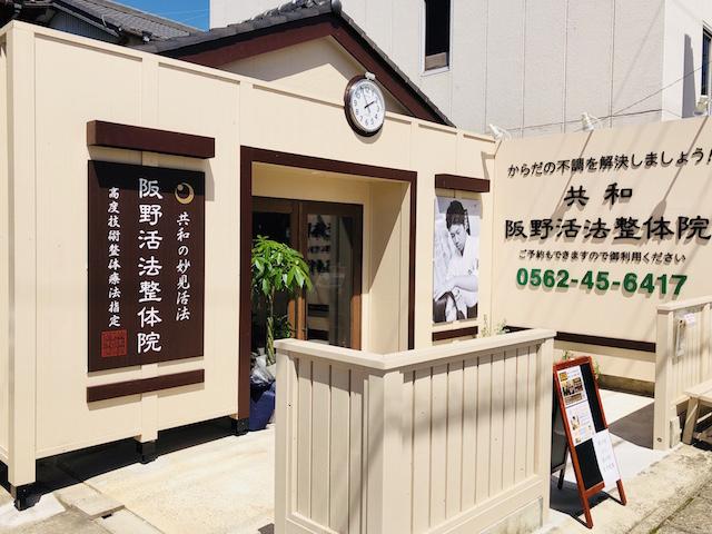 共和阪野活法整体院